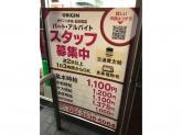 オリジン弁当 五反田店でお弁当店スタッフ募集中!