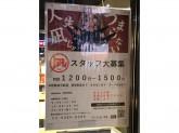 すごい煮干ラーメン凪 五反田西口店でスタッフ募集中!