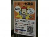 高校生可☆彡◆天下一 五反田店◆でアルバイト募集中!