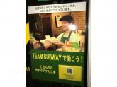 ◆サブウェイ 五反田TOC店◆スタッフ募集♪