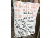 高校生OK☆すし遊館 宇品店でアルバイト募集中!