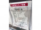 近江屋 ゆめタウン広島店でスタッフ募集中!