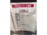 時間帯応相談★アナタらしく働ける店舗スタッフ!