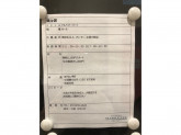 美々卯 渋谷マークシティ店で元気なホールスタッフ募集中!