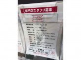 ザ・ダイソー ゆめタウン広島店でアルバイト募集中!