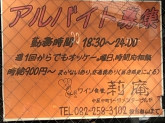 まかない有り☆『ワイン食堂 莉庵』でお仕事しませんか?