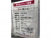 未経験歓迎♪ 広島鶴の石でアクセサリー店スタッフ募集中!