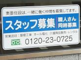 東亜住設 株式会社でアルバイト募集中!
