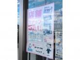 『ホワイト急便 ベイシア川島店』で受付スタッフ募集中!