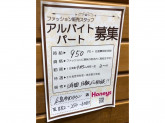 週3〜OK♪ HONEYS(ハニーズ) でアルバイト募集中!