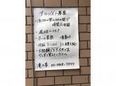 【滝乃家】スタッフ募集中 週2日~♪