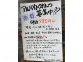 栄鮓 千日前店 店舗スタッフ募集☆