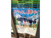 ファミリーマート 太田長原店で一緒に働いてみませんか?
