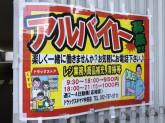 ドラッグスギヤマ 仲田店でスタッフ募集!お電話お待ちしてます