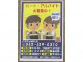 マツモトキヨシ 八王子大船町店
