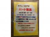 カフェ コロラド 小山駅前店で店舗スタッフ募集中!
