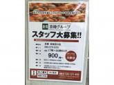 京樽 新検見川店で店舗スタッフ募集中!