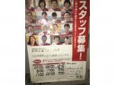 セブンイレブン 渋谷富ヶ谷二丁目店でコンビニスタッフ募集中!