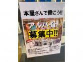 ブックセンター滝山 本&ゲームの販売スタッフ募集☆