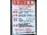 ステーキハウスB&M 戸越店でステーキハウススタッフ募集中!