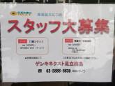 GENKINEXT 足立梅島でスタッフ募集中!