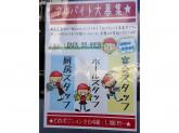 【主婦大歓迎!】楽天家 本店◆店舗スタッフ募集♪