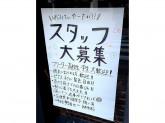琉球和食わらい場 豊田店でアルバイト募集中!