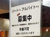 coccokara(ココカラ)でスタッフ大募集中!