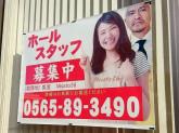 Misato36でホールスタッフ募集中!