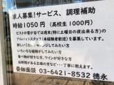 週末のアルバイト募集☆未経験者・高校生もOK!