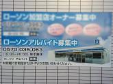 ローソン 岡崎鴨田町店でアルバイト募集中!