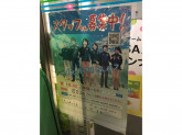 ファミリーマート 恵比寿二丁目店でコンビニスタッフ募集中!