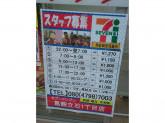 セブン-イレブン 葛飾立石1丁目店でスタッフ募集中!