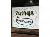 野田鮮魚店でアルバイト募集中!