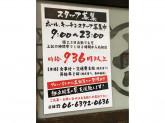 麺や 六三六 茶屋町店でホール・キッチンスタッフ募集中!