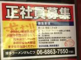 博多ラーメンげんこつ 梅田店でラーメン店スタッフ募集中!