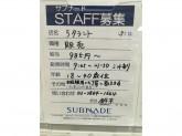 5TALENT 新宿サブナード店で販売スタッフ募集☆彡