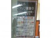 ベストカットZOO(ズー) 野田阪神店でスタッフ募集中!