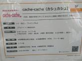 cache-cache ユニモちはら台店で販売のお仕事★