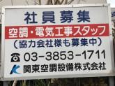 関東空調設備株式会社でアルバイト募集中!
