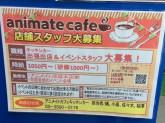アニメイトカフェ キッチンカー 店舗スタッフ大募集☆
