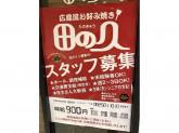『田の久 アルパーク店』で元気にお仕事してくれる方募集中♪