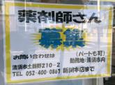 ツジ薬局 清須店でスタッフ募集中!