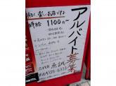 ★髪色・ネイル自由♪★居酒屋スタッフ募集中!