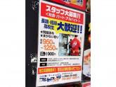【駅チカ!】ラーメン店スタッフ 時給950円~◆高校生◎