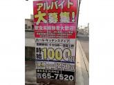 備長扇屋 北岡崎店でホール・キッチンスタッフ募集中!