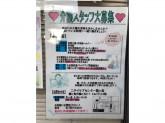 ニチイケアセンター 千代田