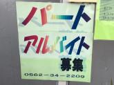 ゼネラル 中部石油販売(株)でアルバイト募集中!