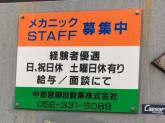 中部宮崎自動車株式会社