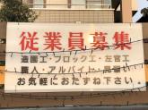 株式会社 山長造園で従業員募集中!